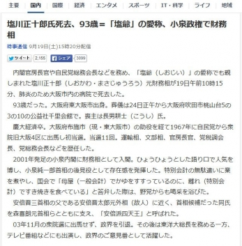 塩川正十郎氏死去、93歳=「塩爺」の愛称、小泉政権で財務相 (時事通信) - Yahoo!ニュース