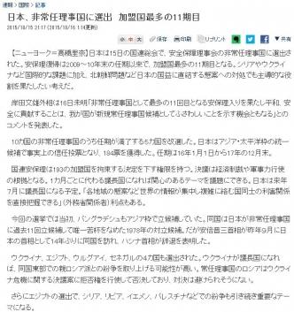 日本、非常任理事国に選出 加盟国最多の11期目  :日本経済新聞