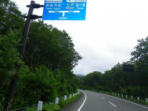 八甲田 1