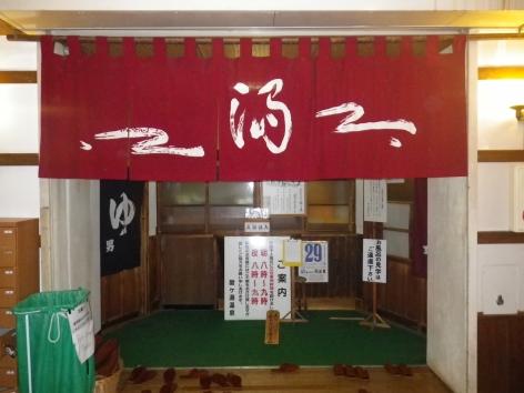 酸ヶ湯 2015 千人風呂