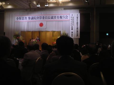 小坂憲次先生参議員決算委員長就任祝賀会