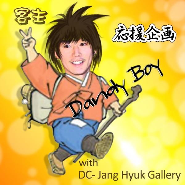 チャンヒョク応援団DandyBoy