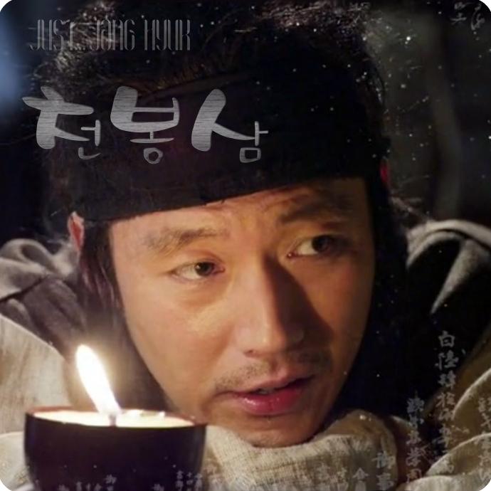 客主 객주 チャン・ヒョク 장혁 チャンヒョク janghyuk