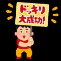 pose_dokkiri_daiseikou[1]