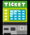 ticket_kenbaiki[1]