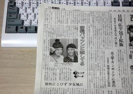 日経新聞2015年8月22日・朝刊・トレンドサーチ・前髪パッツン