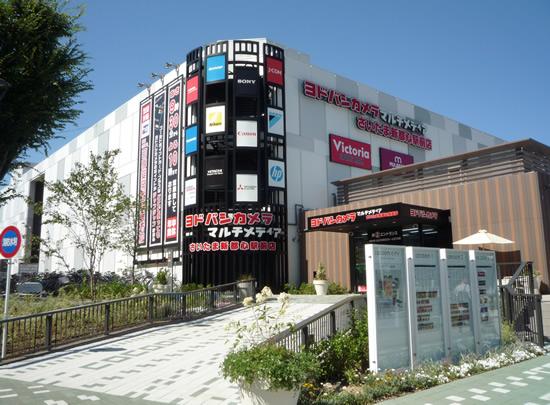 さいたま新都心エリアの書店ガイド(PART2) ヨドバシカメラ マルチメディアさいたま新都心駅前店
