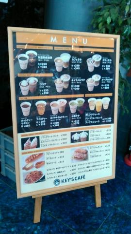 キーズ カフェ(KEYS COFFEE) ATC店 (2)