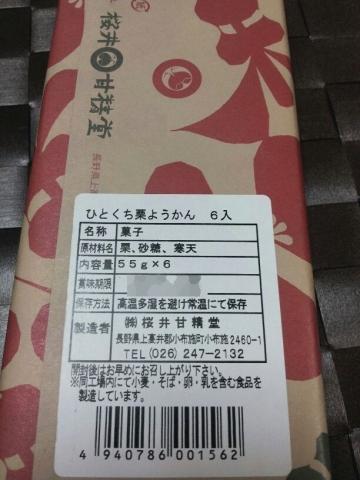ひとくち栗ようかん 桜井甘精堂 (3)