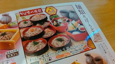 サガミ 法隆寺 そば食べ放題 201508 (6)