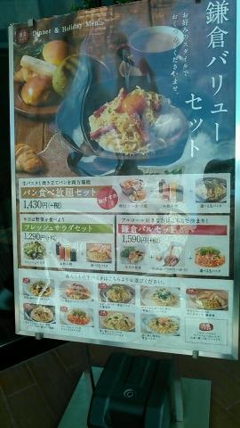 鎌倉パスタ ベルテラスいこま店 (3)