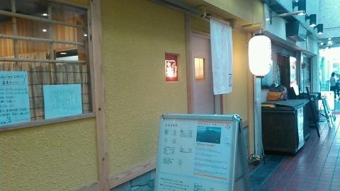 温(生駒駅前居酒屋) (4)