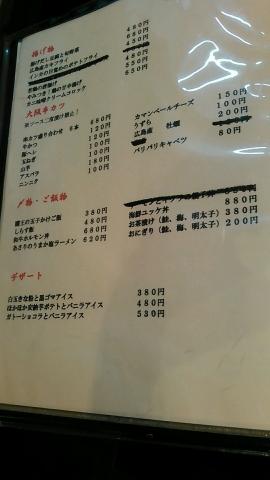 温(生駒駅前居酒屋) (20)