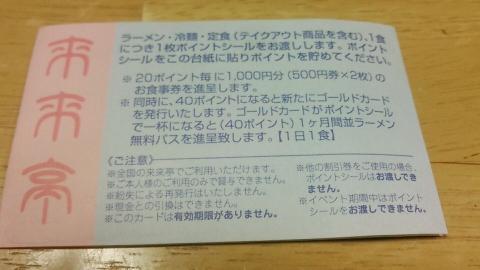 来来亭 斑鳩店 (3)