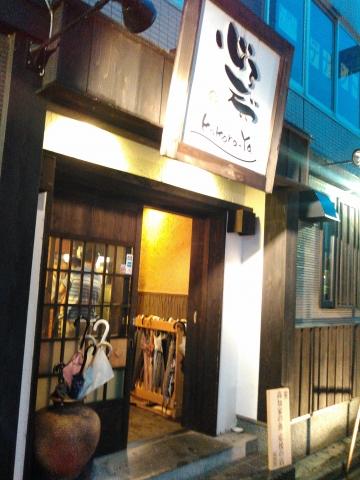 心ろ家 王寺 201507 (1)
