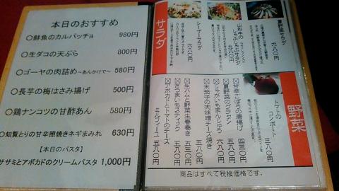 心ろ家 王寺 201507 (20)