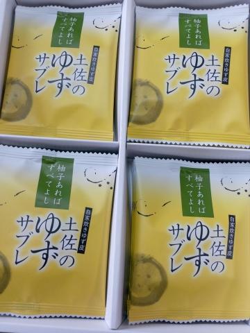 ゆずサブレ 庄寿庵 (4)