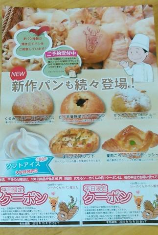 100円ベーカリー シーカくんのパン屋さん (18)