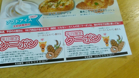 100円ベーカリー シーカくんのパン屋さん (19)