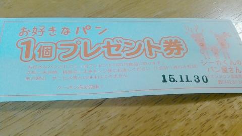 100円ベーカリー シーカくんのパン屋さん (22)