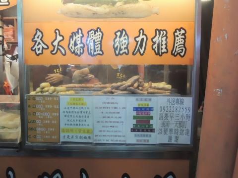 台中・逢甲夜市 大腸包小腸 (7)