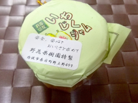 野花果樹園 いちじくジャム (2)