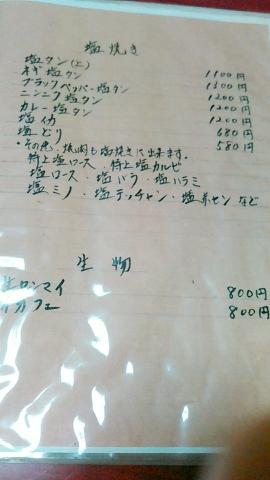 味八美 201509 (8)
