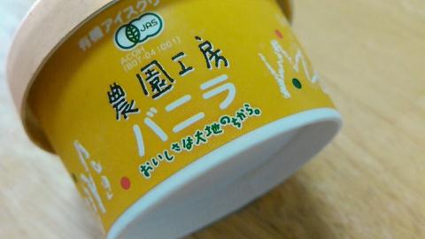 「北海道 瀬棚有機牧場 ワタミファーム」の アイスクリームセット (2)