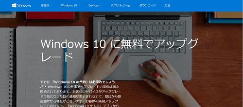 Windows10無償アップグレード by占いとか魔術とか所蔵画像