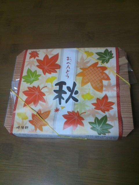 崎陽軒 おべんとう秋