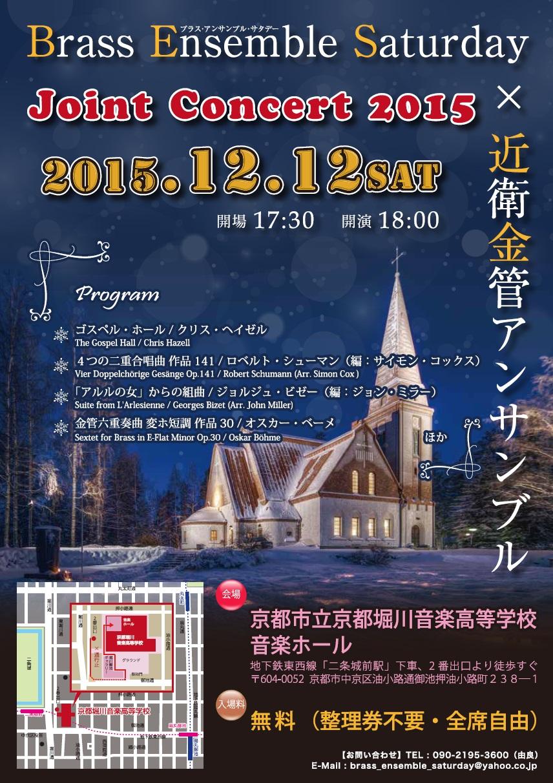 ジョイントコンサート2015 チラシデザイン 表