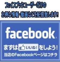 facebookページ開設!!