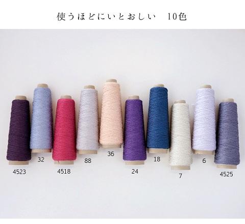 875ピエロ絹100%ブークレー中細カラー