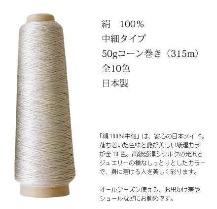 876ピエロ絹100%中細