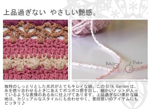 923ピエロシルク編み地と糸