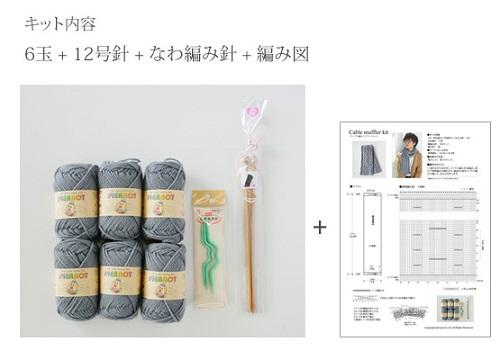 962ピエロ純毛極太ケーブル編みマフラーキット内容