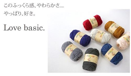 962ピエロ純毛極太カラー