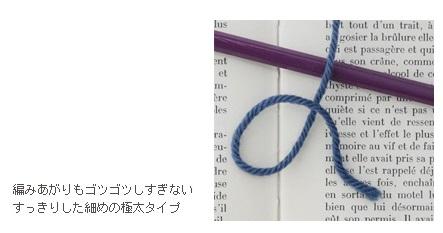 962ピエロ純毛極太糸端