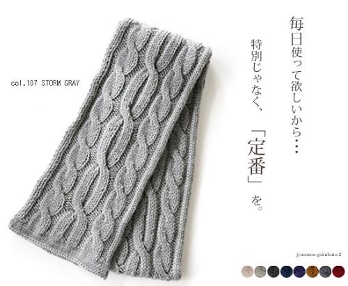962ピエロ純毛極太ケーブル編みマフラー