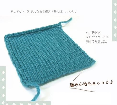 1006zakkaすむーすシルクウール編み地