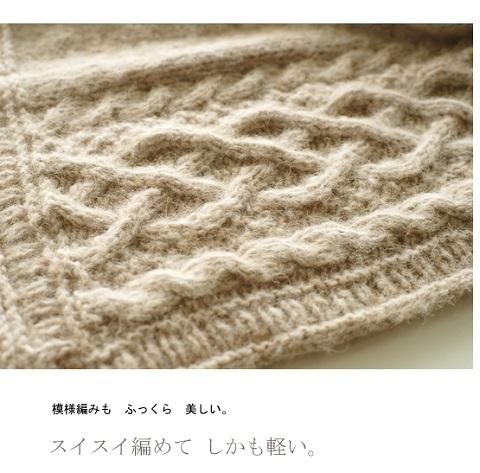 1028ピエロラーラ棒針編み