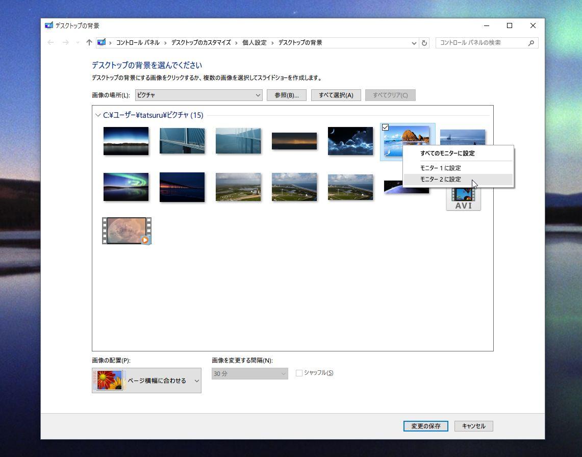 Windows10のデュアルモニターの壁紙を変更する どんぶらこdesign