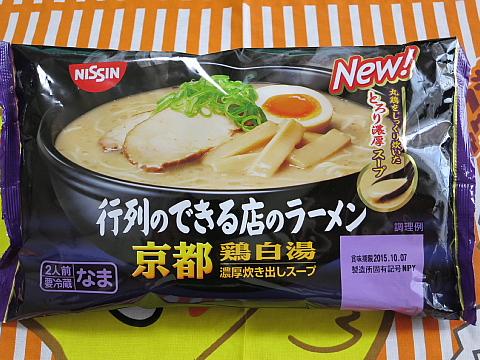 行列京都鶏白湯1