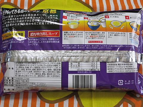 行列京都鶏白湯2
