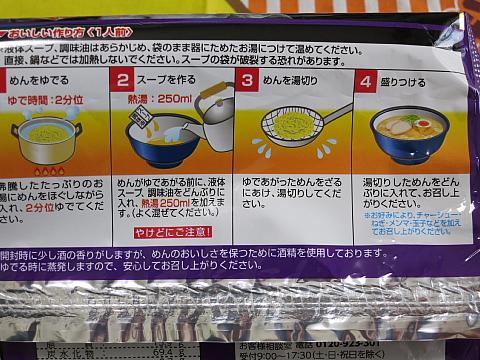 行列京都鶏白湯3