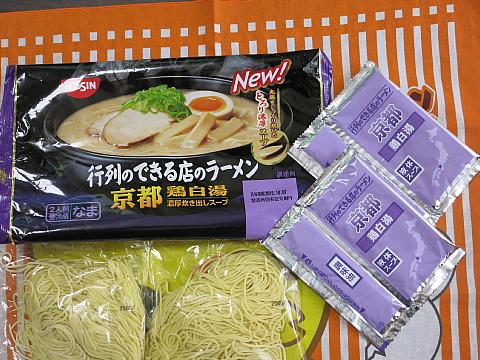行列京都鶏白湯4