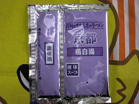行列京都鶏白湯6