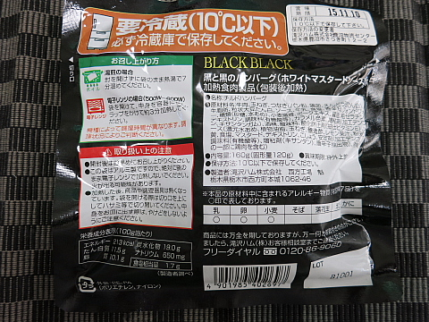 黒と黒のハンバーグ2