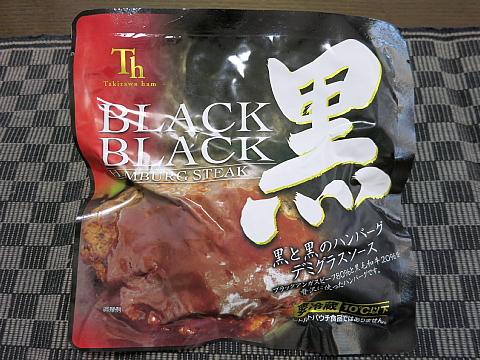 黒と黒のハンバーグ9