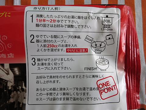 銘店井出商店6